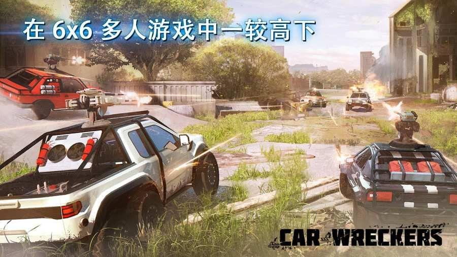 汽车雷霆小队游戏最新安卓版图片3