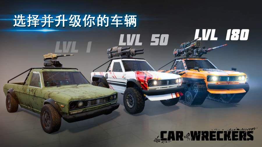汽车雷霆小队游戏最新安卓版图片4