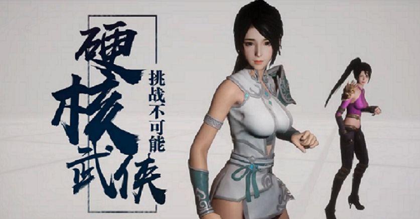 硬核武侠手游国服官方下载图片4