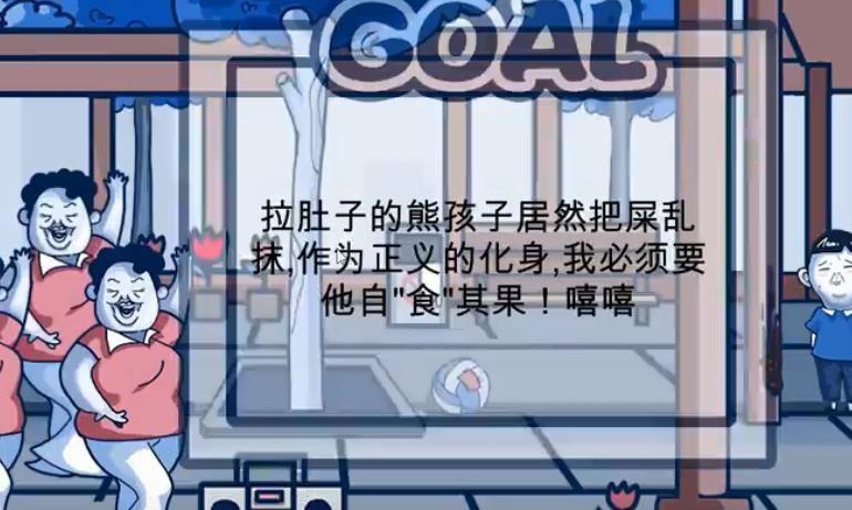 对付熊小明游戏最新版图片3