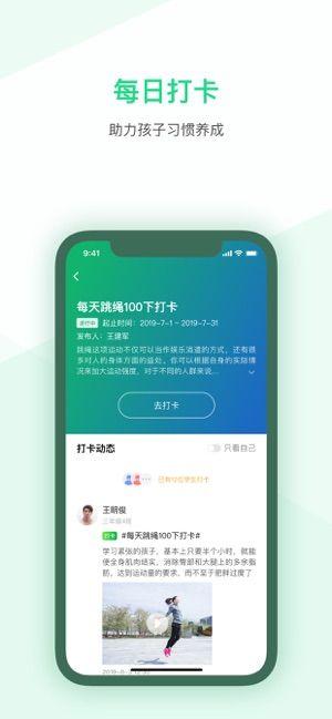 小学综评家长版APP官方手机版下载图2: