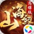 青云传之山海经高爆版官网版
