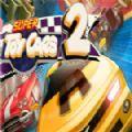 超级玩具车2中文版