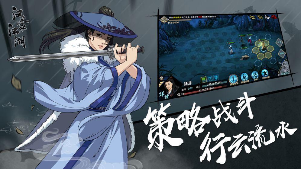 汉家江湖港澳台服繁体中文版游戏官方下载地址图3: