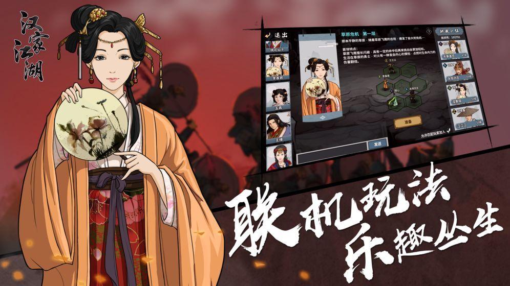 汉家江湖港澳台服繁体中文版游戏官方下载地址图5:
