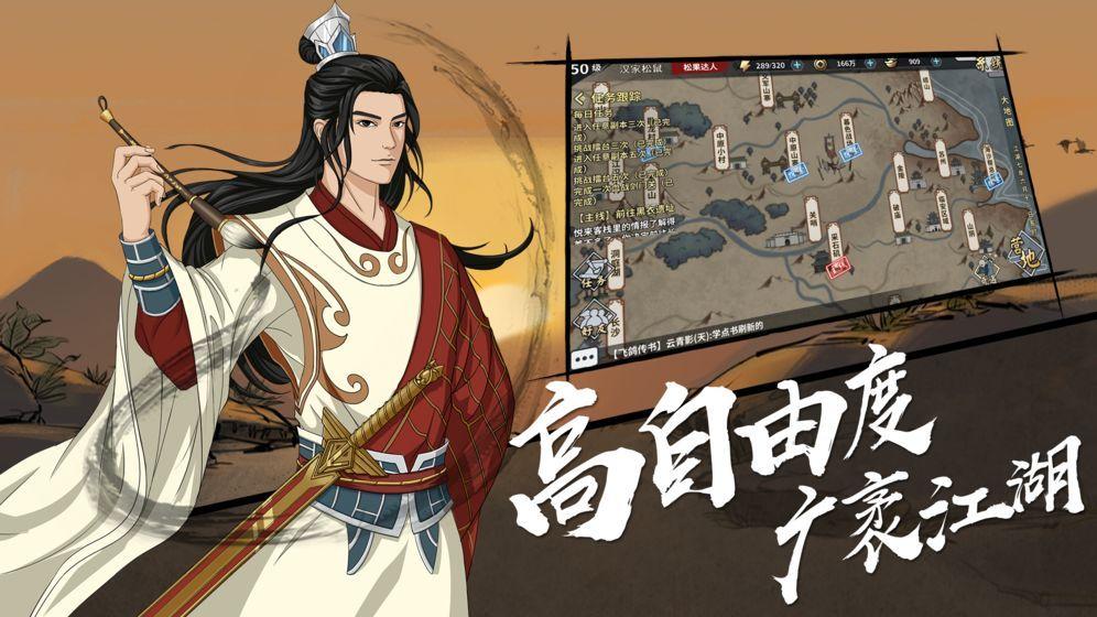 汉家江湖港澳台服繁体中文版游戏官方下载地址图1: