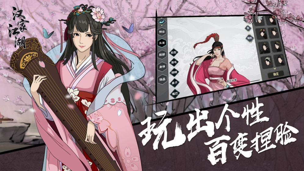 汉家江湖港澳台服繁体中文版游戏官方下载地址图4: