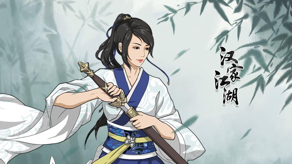 汉家江湖港澳台服繁体中文版游戏官方下载地址图2:
