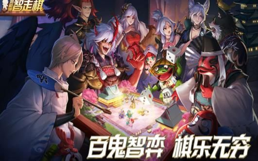 网易阴阳师智走棋游戏官方网站下载安卓版图片3