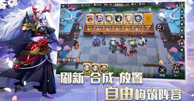 网易阴阳师智走棋游戏官方网站下载安卓版图片4