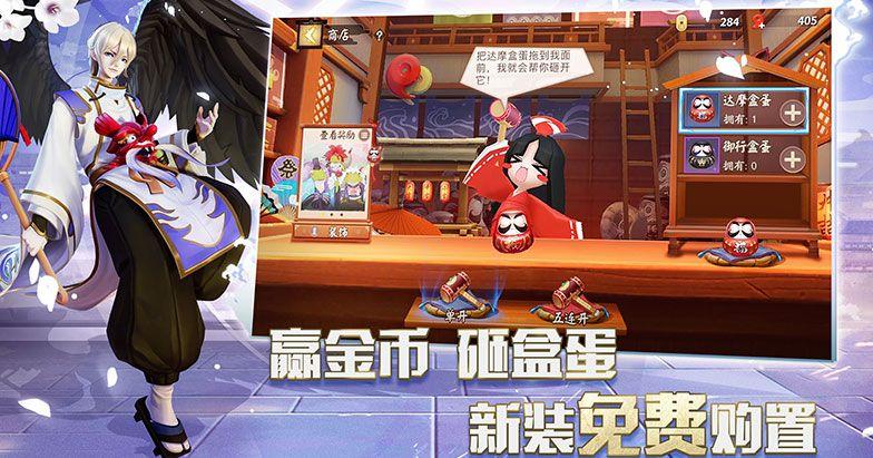 网易阴阳师智走棋游戏官方网站下载安卓版图5: