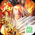神將三國手游官網最新版下載 v1.1.1