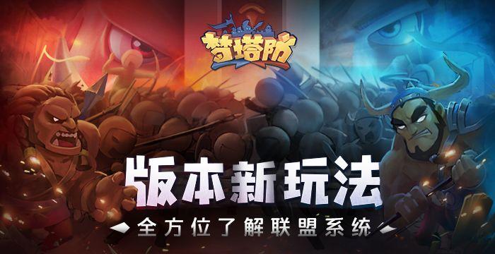 梦塔防手游新版本联盟挑战上线,联盟系统全方位了解!图片1