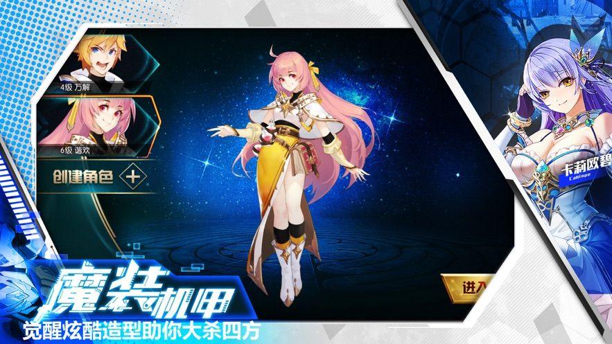 机甲幻想神圣王领官网版图5