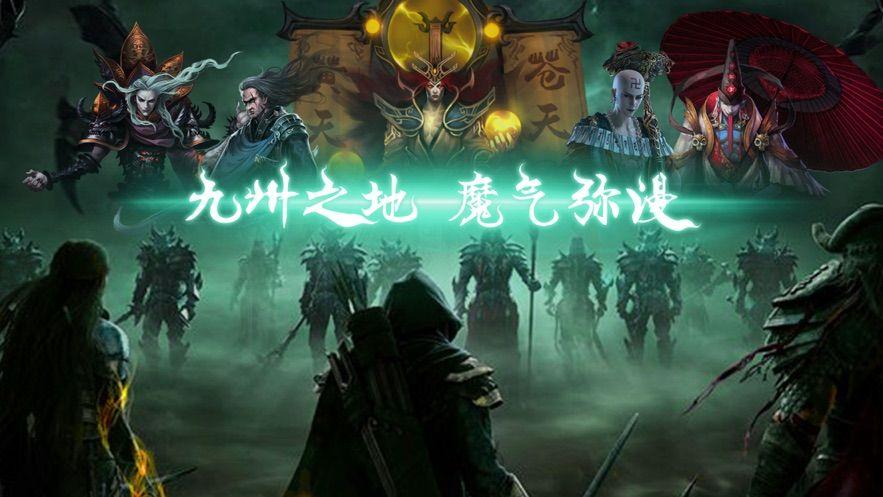 九州驱魔录手游安卓官网版下载图片4