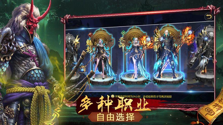 九州驱魔录手游安卓官网版下载图片1
