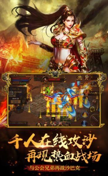 蓝月屠龙之龙城战歌手游官方最新版下载图片1