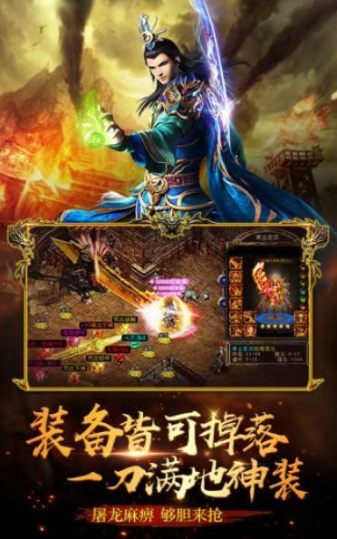 蓝月屠龙之龙城战歌手游官方最新版下载图片2