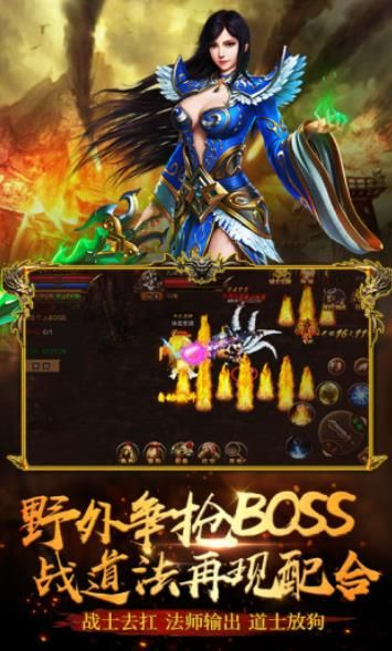 蓝月屠龙之龙城战歌手游官方最新版下载图片3