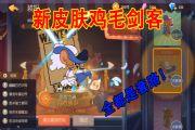 猫和老鼠:剑客杰瑞新S级鸡毛皮肤!一出S皮肤就加强,又是套路?[多图]