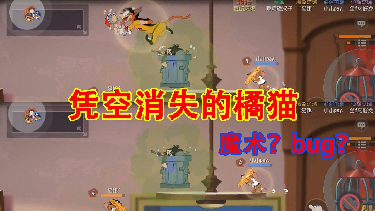 猫和老鼠:橘猫凭空消失,队友神秘失踪!烟花大作战还能这样玩?[视频][多图]图片1
