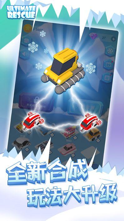 绝地营救游戏最新安卓版下载图片3