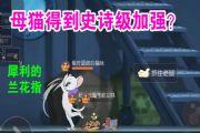 猫和老鼠:母猫得到了史诗级加强?普攻冷却竟然匹敌汤姆?舒服了[多图]