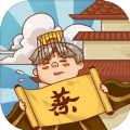 皇上你好蔡啊游戏安卓版下载 v1.0.2