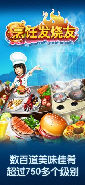 烹饪发烧友5.1.0最新无敌破解版下载图片3