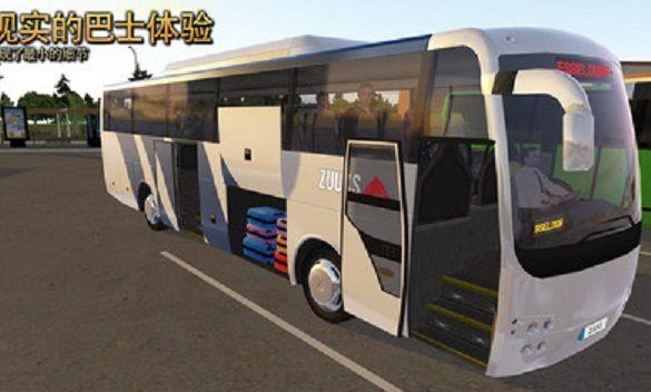 公交公司模拟器中国地图mod中文最新版下载图片4