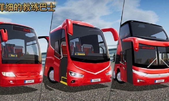 公交公司模拟器中国地图mod中文最新版下载图片5