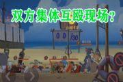 猫和老鼠:新模式沙滩排球?猫和老鼠第一次手牵着手?无语了[多图]