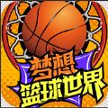 梦想篮球世界官方版