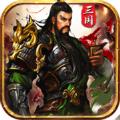 三国争霸最强王者手游官方最新版下载 V1.2.2