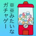前卫的粪作扭蛋游戏中文版下载 v1.0.3