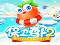 《保卫萝卜2》 59关水晶萝卜攻略视频!