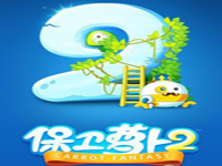 手机游戏《保卫萝卜2》10到11关攻略视频