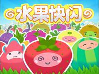 《水果快闪》可爱简单好玩的水果益智游戏