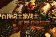 爐石傳說NAXX土豪戰士卡組搭配碾壓一切[多圖]