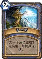 炉石传说寒冰箭法爷必备技能 低耗高能