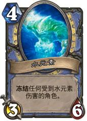 炉石传说水元素卡牌图鉴 单体无限冰冻