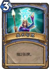 炉石传说奥术智慧卡牌危急时刻扭转局势