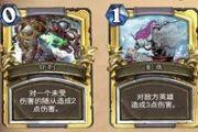炉石传说金色卡牌和普通牌有什么区别[图]