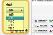 炉石传说充值ipad版操作方法图文指南[多图]