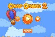 保卫橘子2游戏评测 依旧可爱但创新不足[多图]