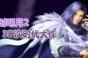 秦时明月2游戏评测 次时代3D卡牌大作[多图]