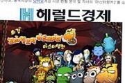 我叫MT2受到韩国媒体广泛报道与关注[图]
