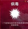 玩家恶搞新病毒 H7N9乱入游戏瘟疫公司[多图]