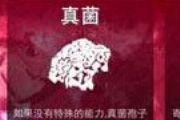瘟疫公司中文内购解锁安卓版最新下载[图]