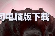 瘟疫公司中文电脑版安装使用图鉴指南[多图]